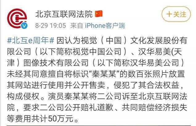 演员起诉视觉中国  视觉中国图片起诉