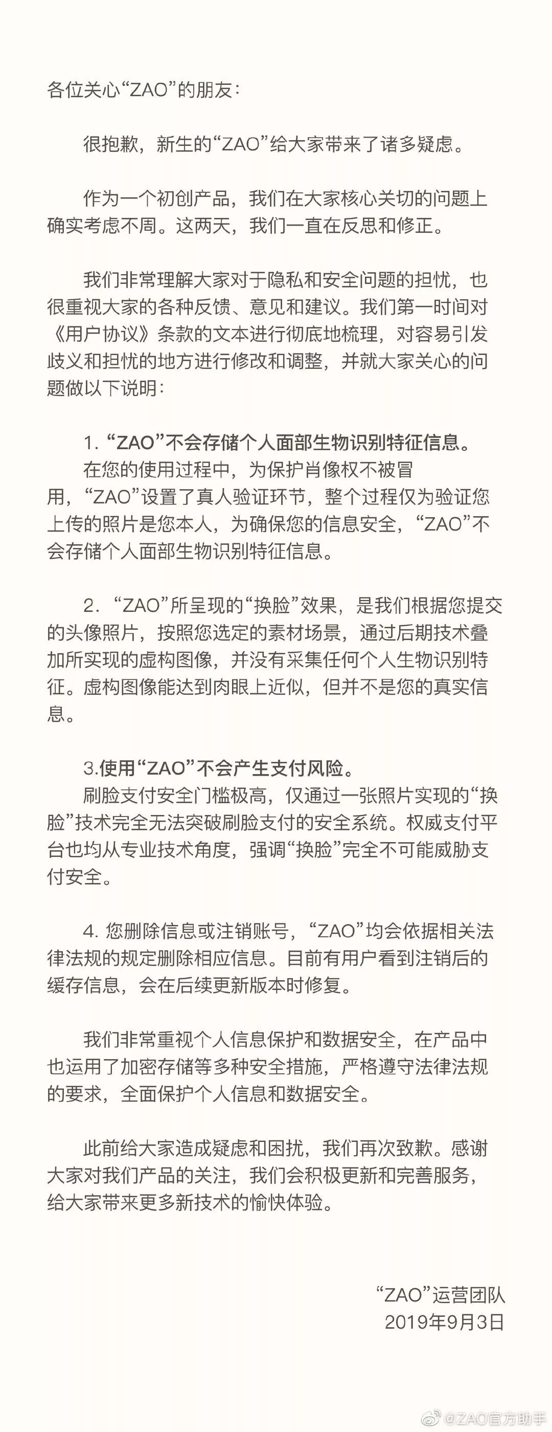 """ZAO致歉 ZAO""""AI换脸""""争议后公开道歉"""