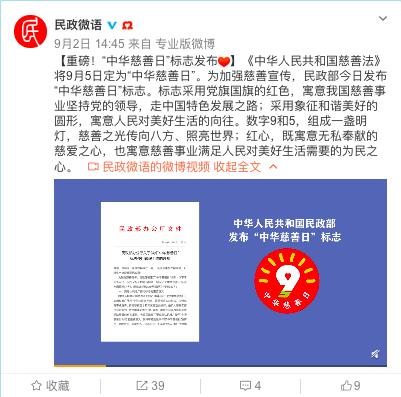 网友半年捐18亿 中国网友半年捐了18亿