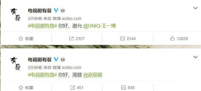 有翡官宣男女主角 装剧《有翡》官宣主演赵丽颖、王一博