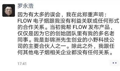 罗永浩发声明 彻底撇清与FLOW电子烟关系