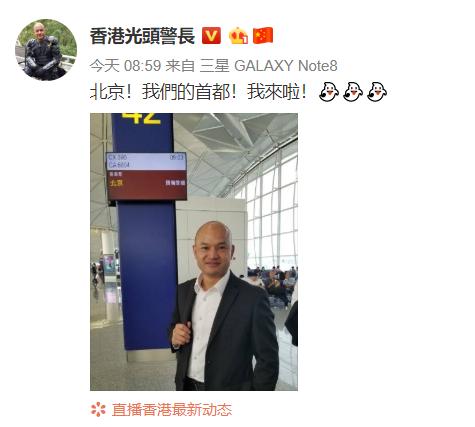 刘Sir抵达北京 香港光头警长刘Sir抵京