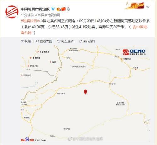 沙雅县4.1级地震 新疆阿克苏沙雅县发生4.1级地震