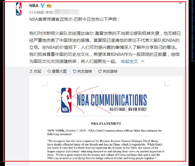 NBA官方声明 NBA中英官网对莫雷事件大通彩票平台不一致