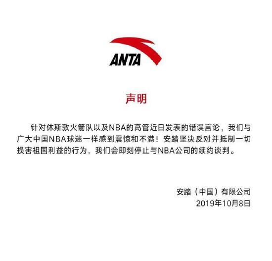 安踏终止NBA续约 安踏体育停止与NBA续约谈判