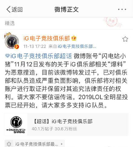 iG辟谣声明 IG官方发布辟谣声明