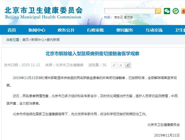 解除鼠疫病例觀察 北京市解除鼠疫病例密切接觸者醫學觀察