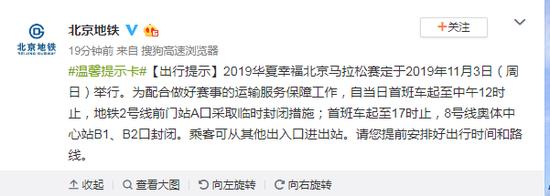 北京地铁临时封闭 北京地铁2号封站通知