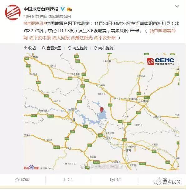 淅川县3.6级地震 河南南阳市淅川县发生3.6级地震