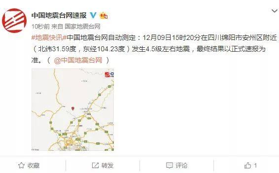 四川绵阳4.5级地震 绵阳地震最新消息