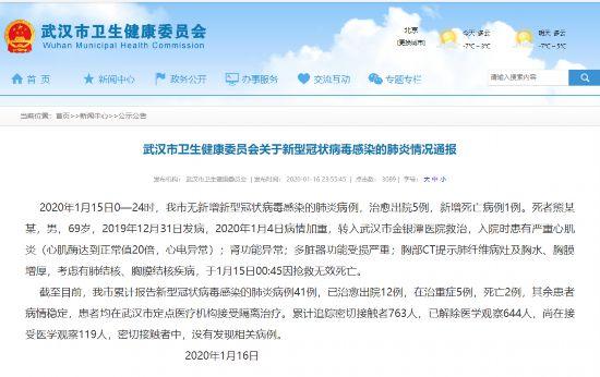 武汉肺炎增1例死亡 武汉新型冠状病毒肺炎新增1例死亡病例