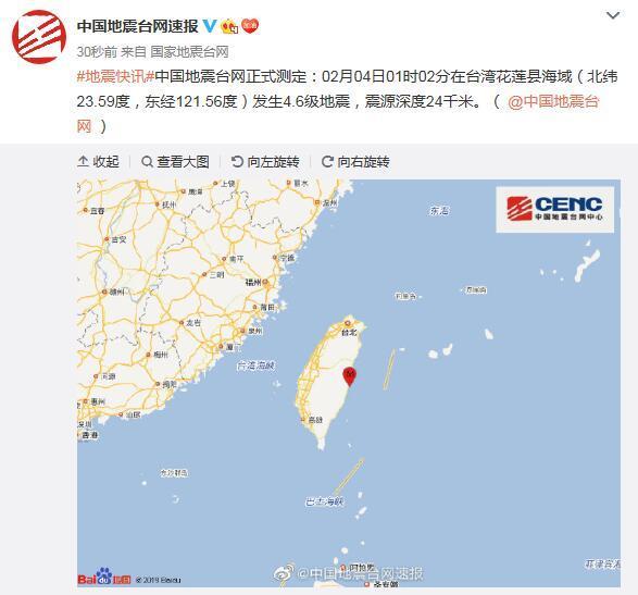 台湾4.6级地震 台湾花莲县海域发生4.6级地震