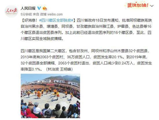 四川藏区全部脱贫 四川藏区实现全域脱贫摘帽