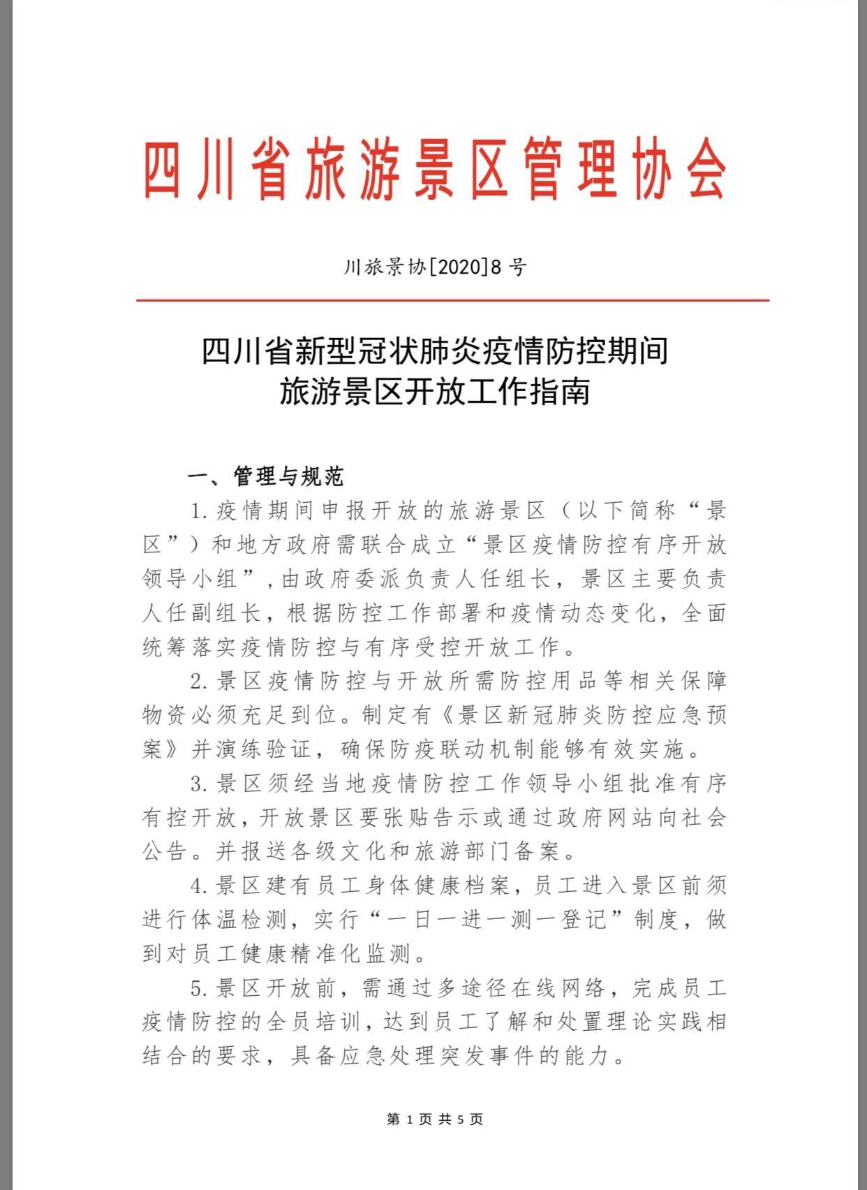 丽江旅游行业复工 四川景区恢复开放