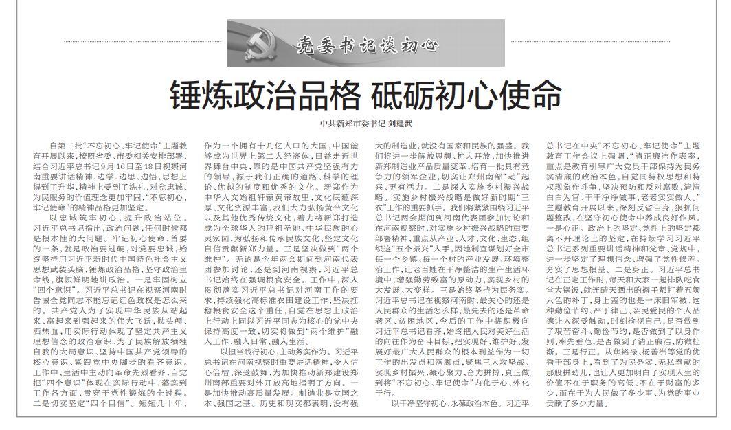 河南周口副市长殉职 刘建武同志因公殉职