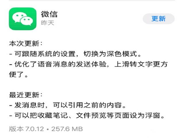 微信支持深色模式 iOS微信7.0.12版本发布 正式支持深色模式