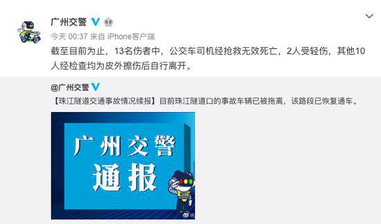 广州公交车撞隧道 广州一辆公交车撞上珠江隧道口