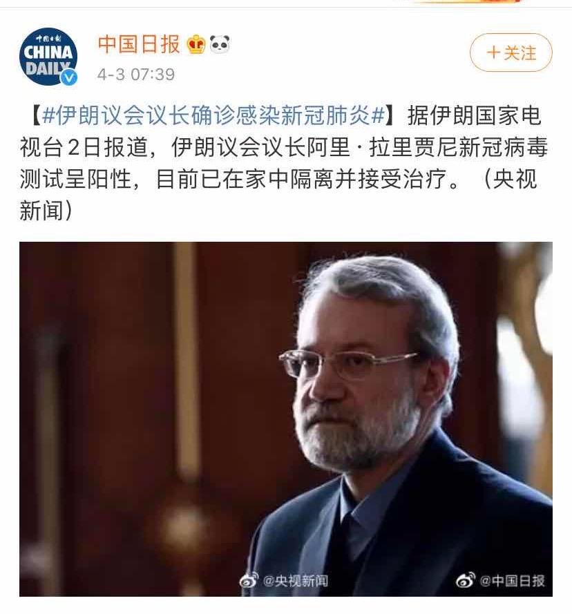 伊朗议会议长确诊 伊朗议会议长确诊感染新冠肺炎