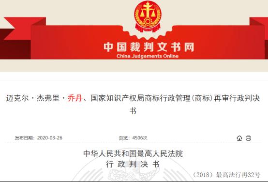 """中国乔丹终审败诉 乔丹体育终审败诉""""乔丹+图形""""商标被撤销"""