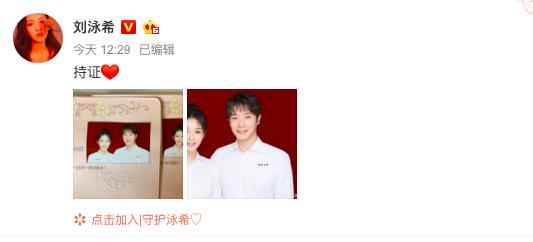 李嘉铭刘泳希领证 婚前21天李嘉铭刘泳希领证