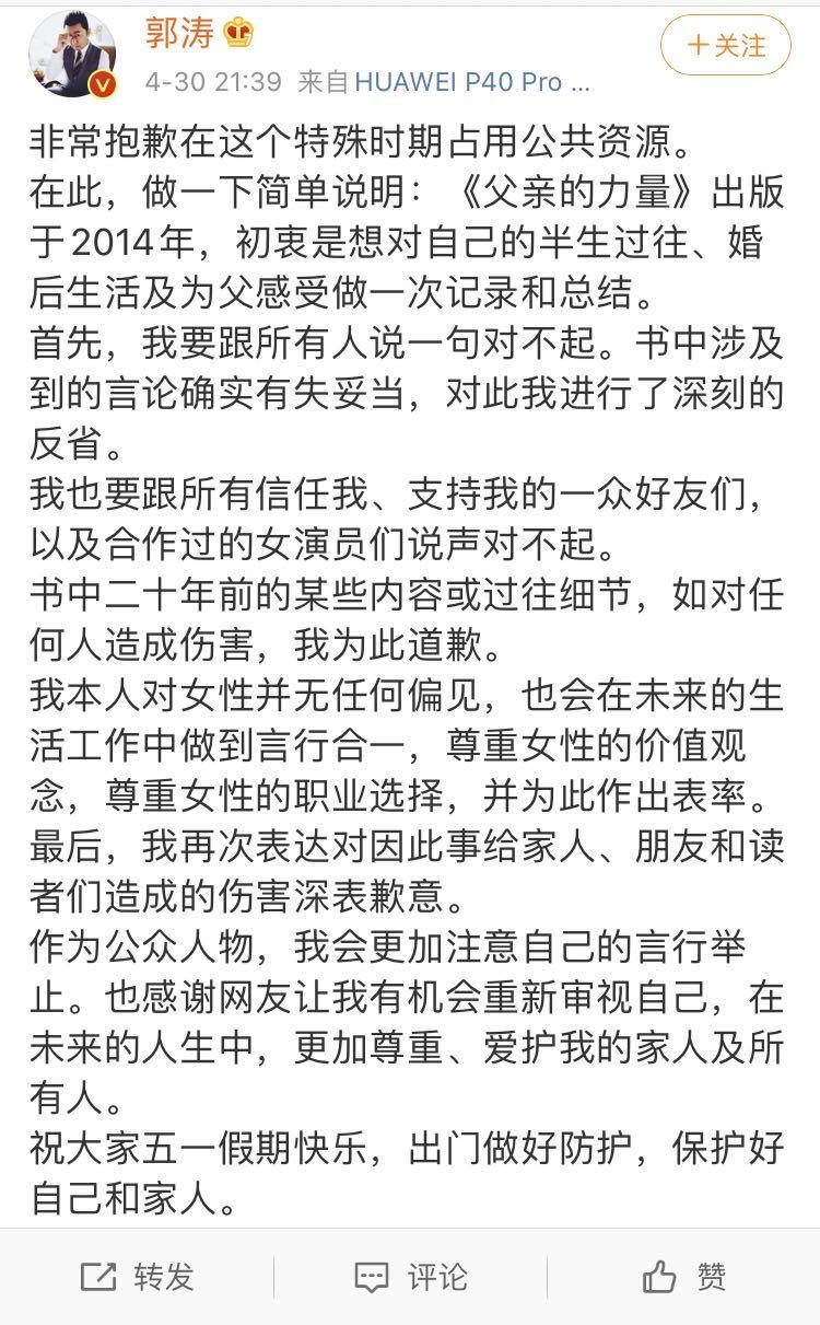 郭涛道歉 郭涛为不尊重女性言论道歉