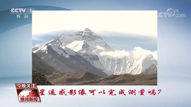珠峰测量为什么不能用无人机?可以坐直升机登顶吗?