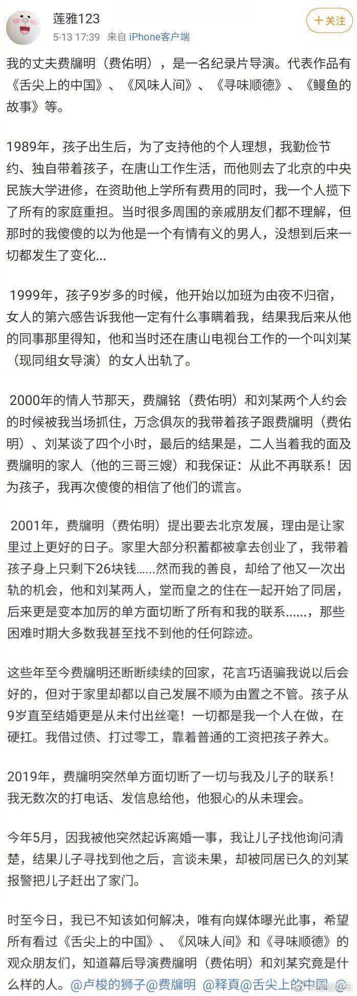 舌尖导演被曝出轨 《舌尖上的中国》导演被爆抛妻弃子出轨
