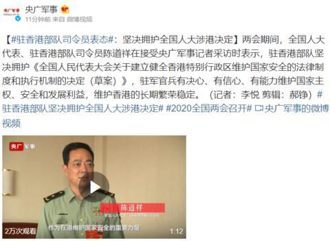 驻港部队司令员表态 驻港部队司令员对香港事件表态