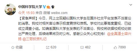中科院大学声明 中国科学院大学紧急声明引热议