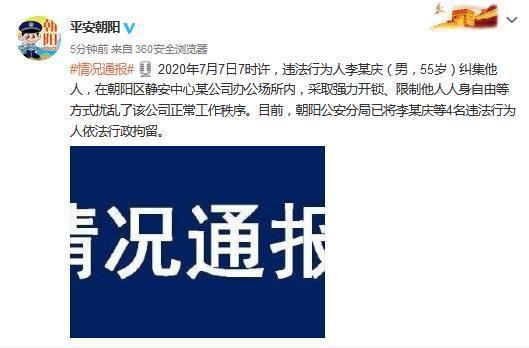 """李国庆被行政拘留 李国庆""""武力夺权""""被行政拘留"""