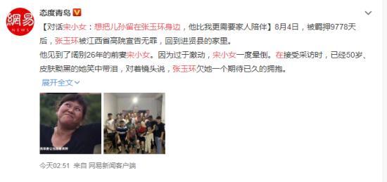 宋小女想把儿孙留在张玉环身边 张玉环被江西省高院宣告无罪