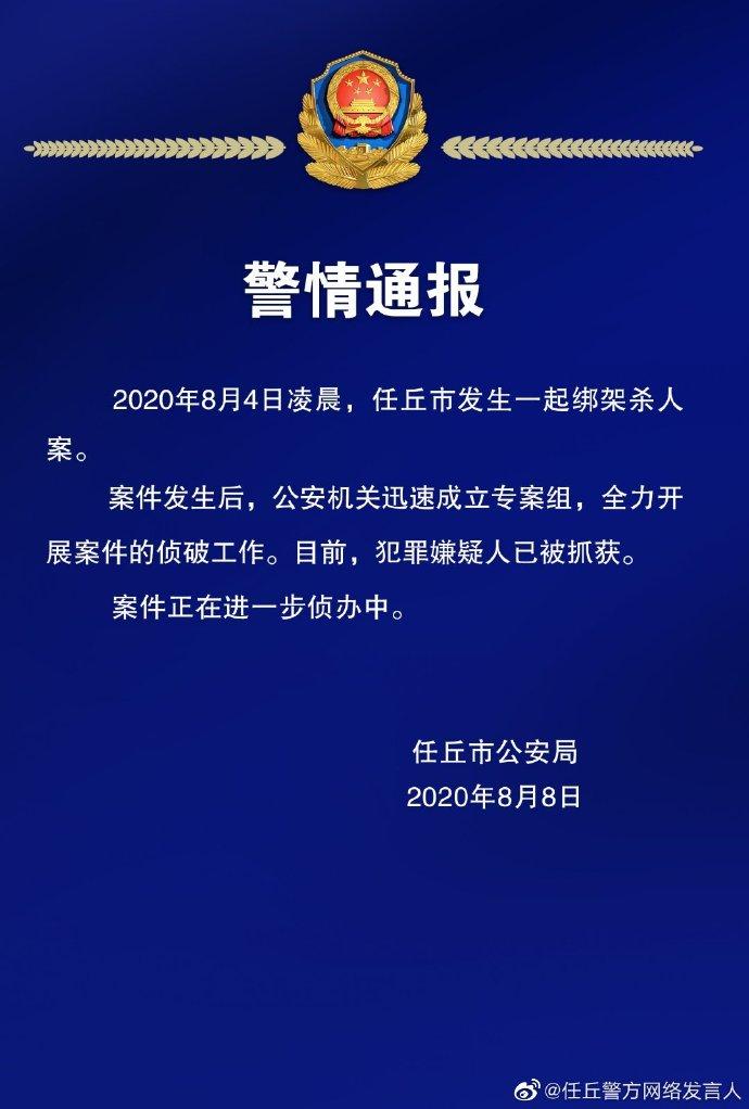 河北女孩遭绑架杀害嫌疑人被抓 杀13岁女孩嫌犯落网