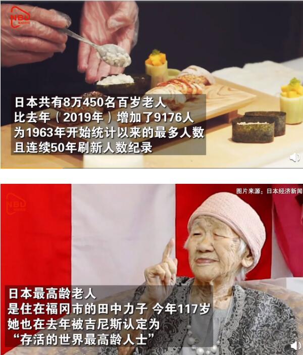 全球最长寿老人年龄达117岁260天 长寿秘籍来了!