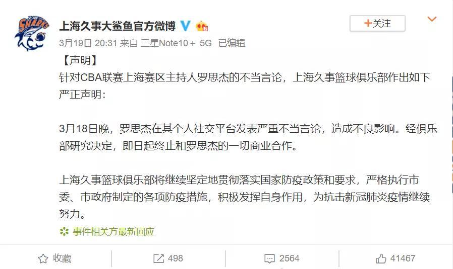 CBA外援发不雅照侮辱中国女性 蹬鼻子上脸!