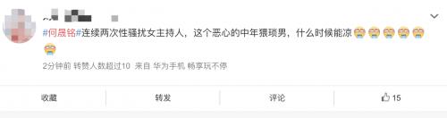 何晟铭被批猥琐 何晟铭最近的现状