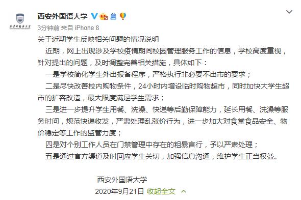 西安外国语大学回应封闭管理 西安外国语大学官方微博回应封闭管理