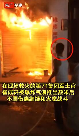 休假战士被爆炸气浪冲飞仍救火 致敬中国军人!