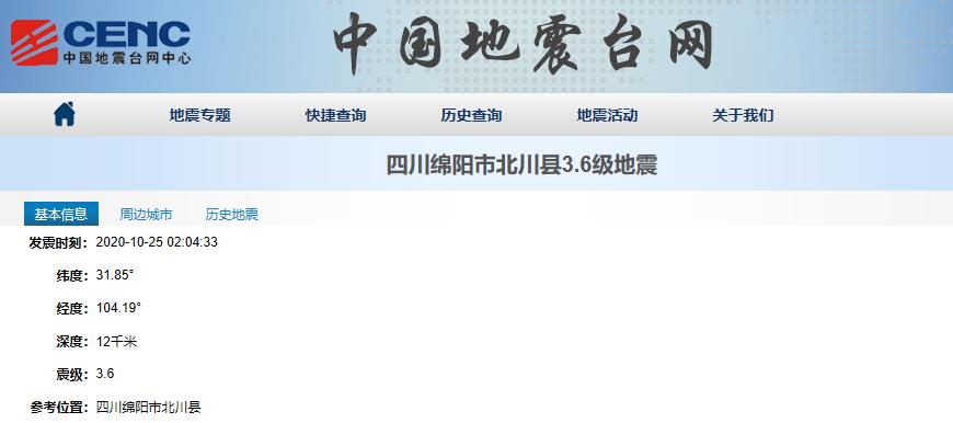 北川县3.6级地震 四川绵阳市北川县发生3.6级地震