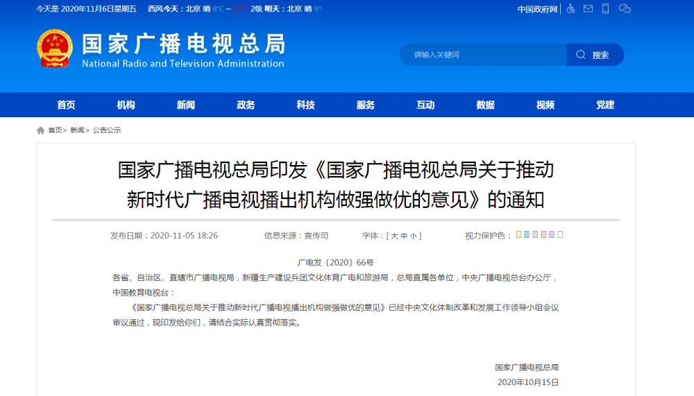 广电总局呼吁严控演员嘉宾片酬 广电总局限制片酬