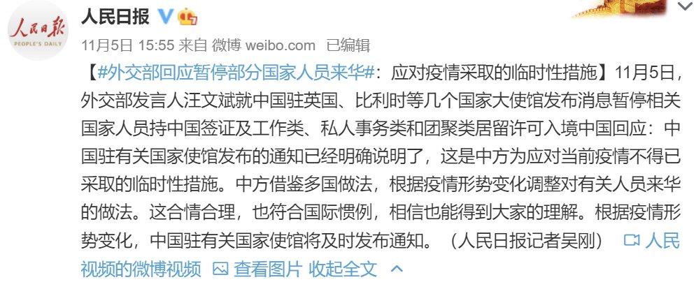 中国暂停部分国家人员入境 中国使馆通知暂停部分国家人员入境