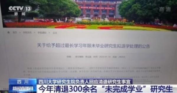 四川大学回应清退300余名研究生,怎么回事?