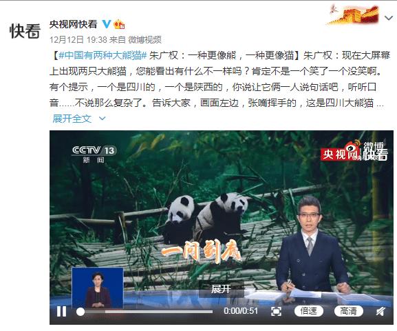 中国2种大熊猫已30万年没有来往,奇怪!