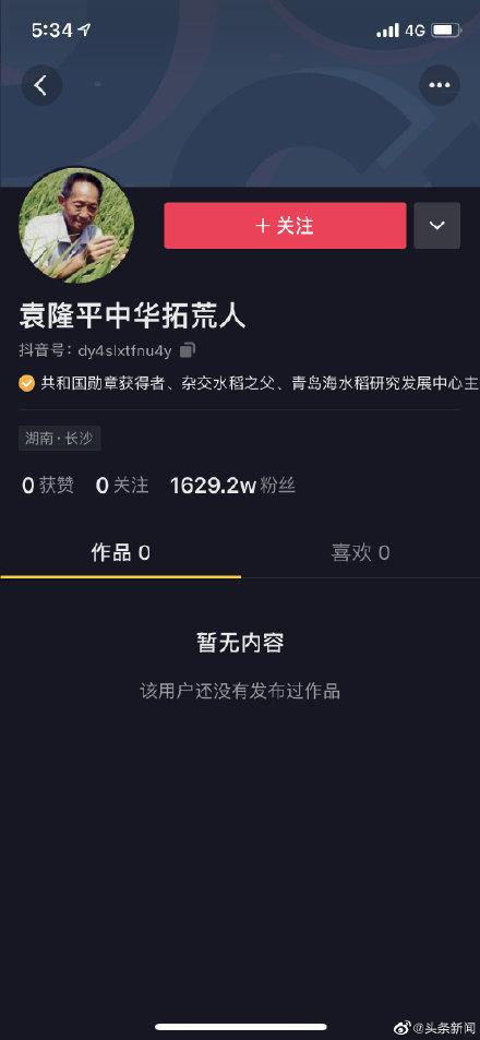 抖音回应袁隆平账号已注销 袁隆平抖音账号被封