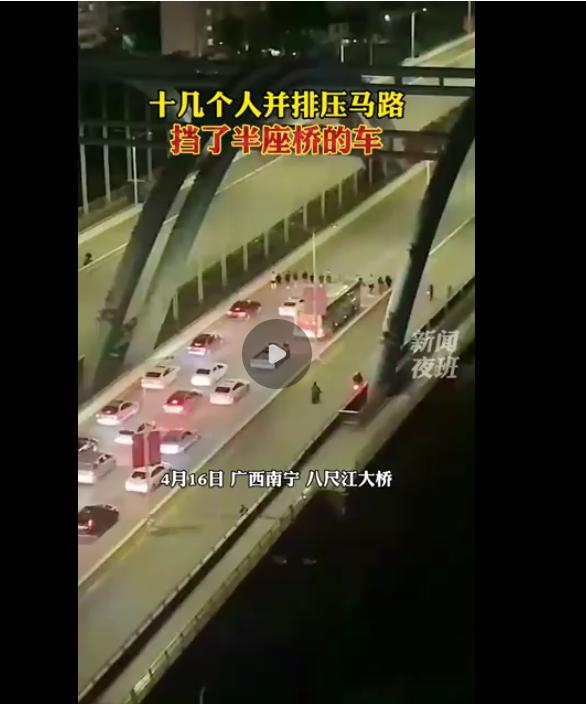 十余人大桥上并排压马路致堵车,霸道!