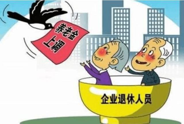 """退休人员基本养老金涨4.5%,实现""""17连涨""""!"""