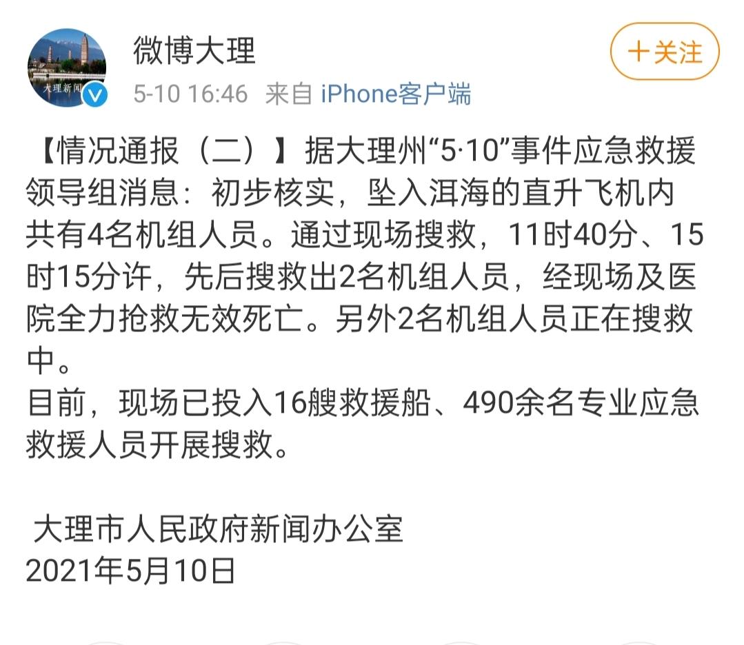 云南直升机坠洱海 4名机组人员遇难 云南一直升机坠洱海2人遇难