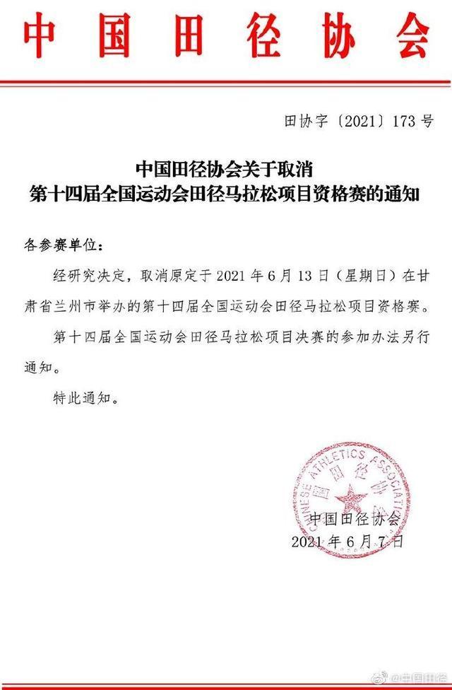 全运会马拉松取消 第十四届全运会马拉松资格赛取消