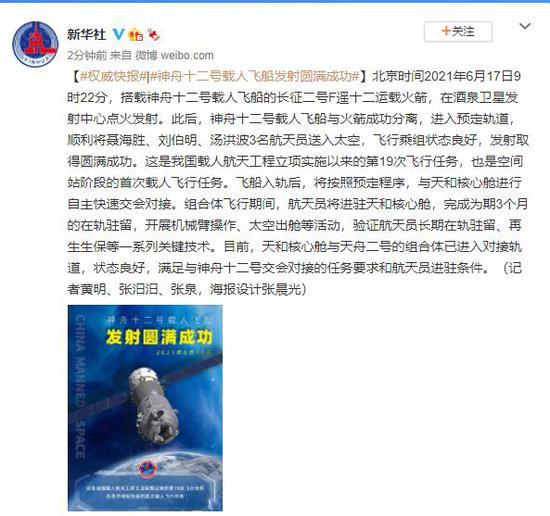 直播:神舟载人飞船发射成功 神舟十二号发射成功