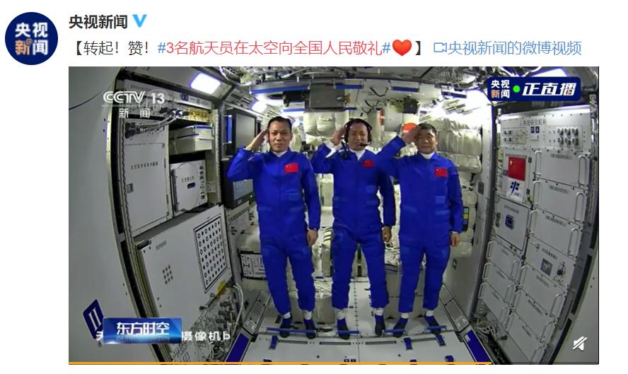 3名航天员在太空向全国人民敬礼 3名航天员太空敬礼