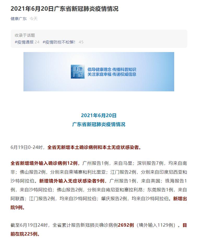 广东无新增本土确诊病例 广东最新疫情